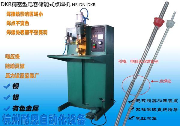 电容式谁能点焊机